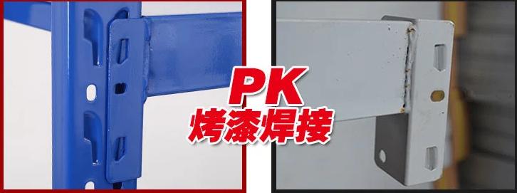 高度可调节仓库货架焊接工艺对比